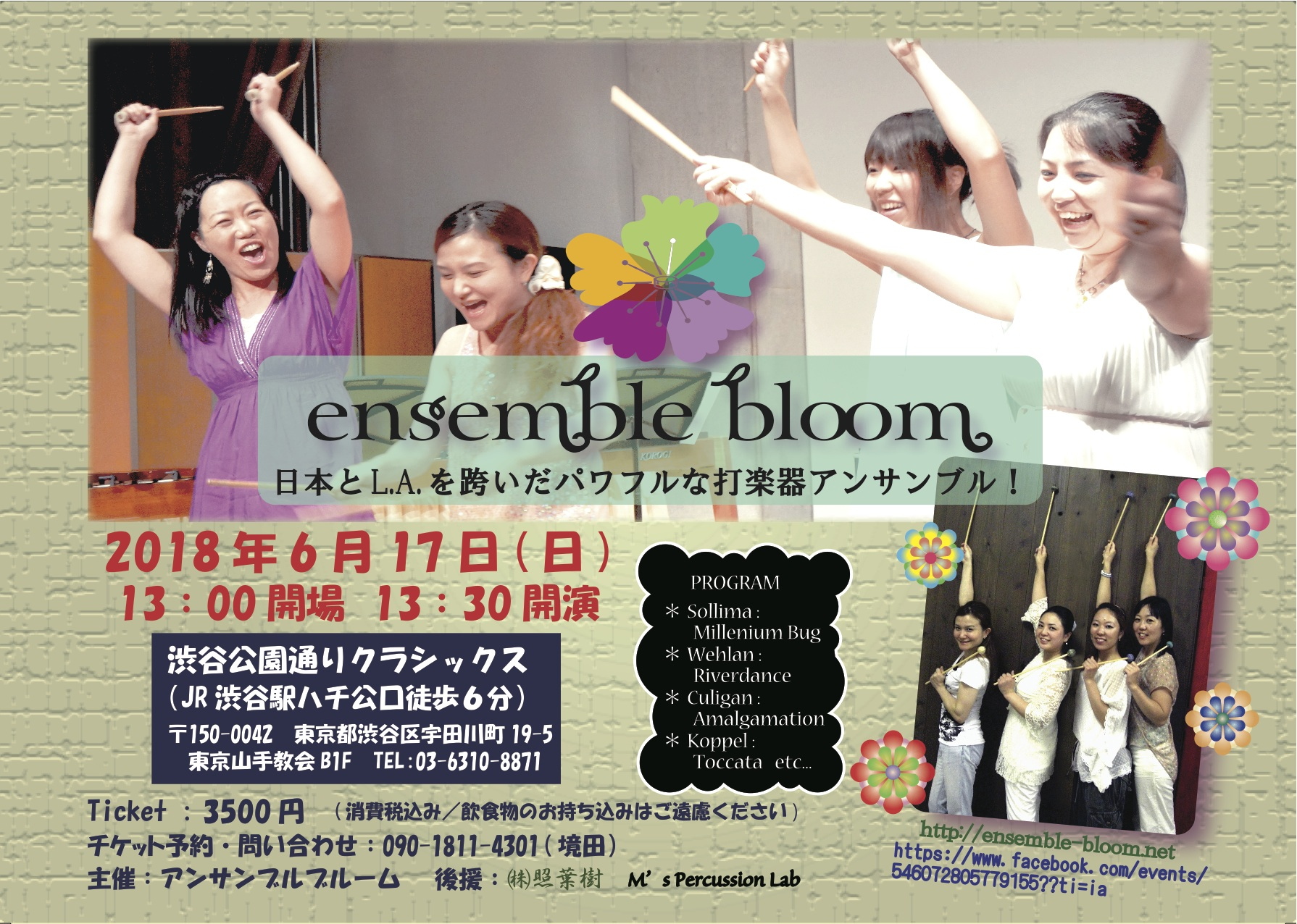 ensemble bloom