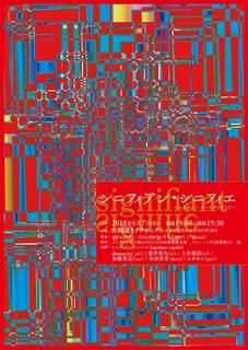 シニフィアン・シニフィエ signifiant・signifié 現代音楽をカバーするライブ「ユカポン・バースデイライブ」