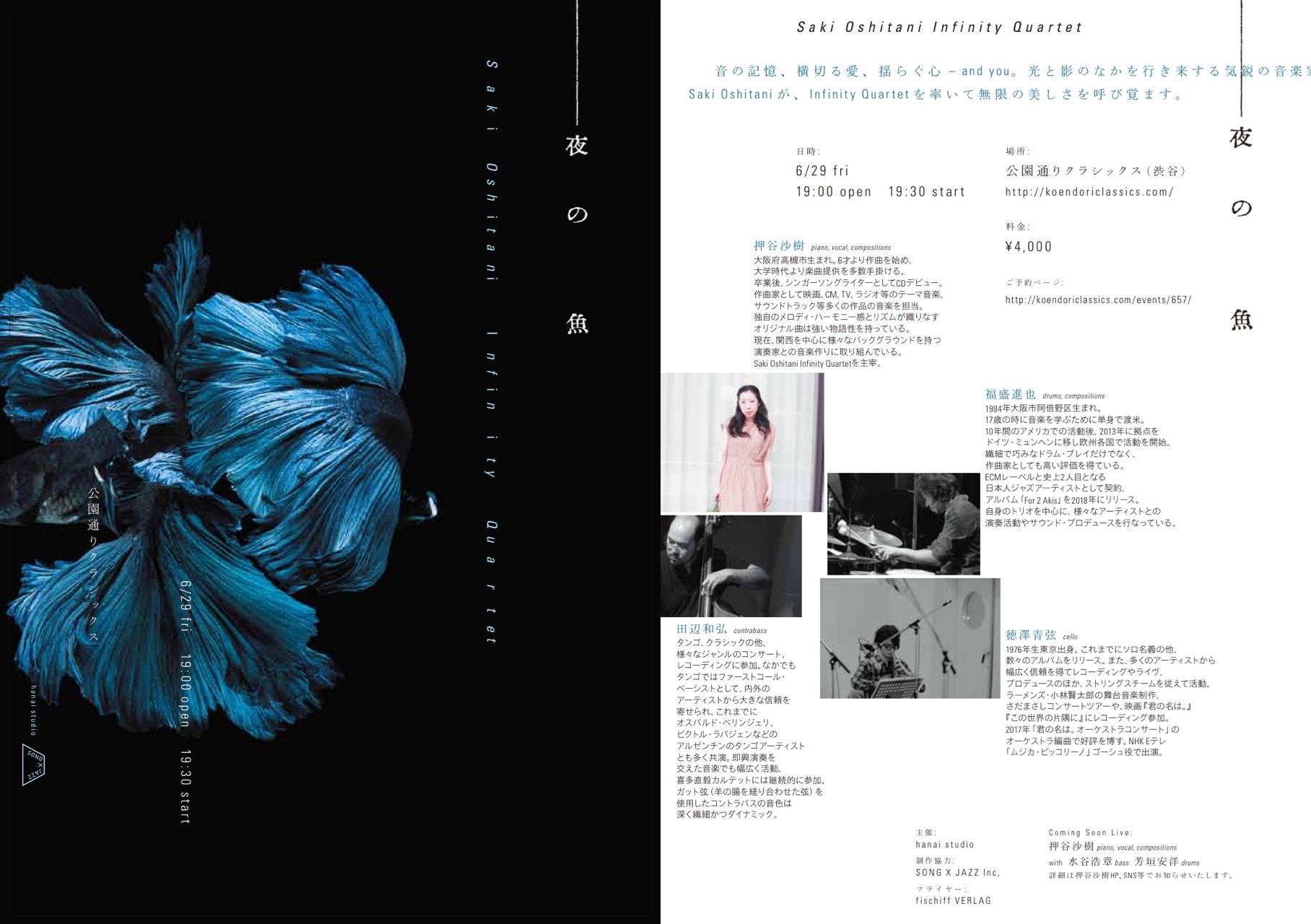 「Saki Oshitani Infinity Quartet ~ 夜の魚~」
