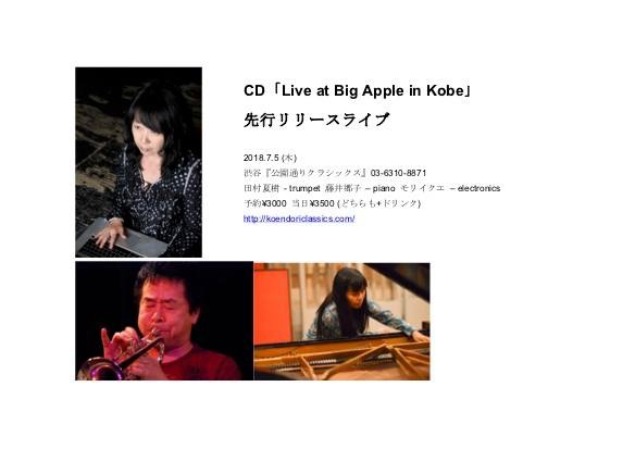 CD 「Live at Big Apple in Kobe」 先行リリースライブ