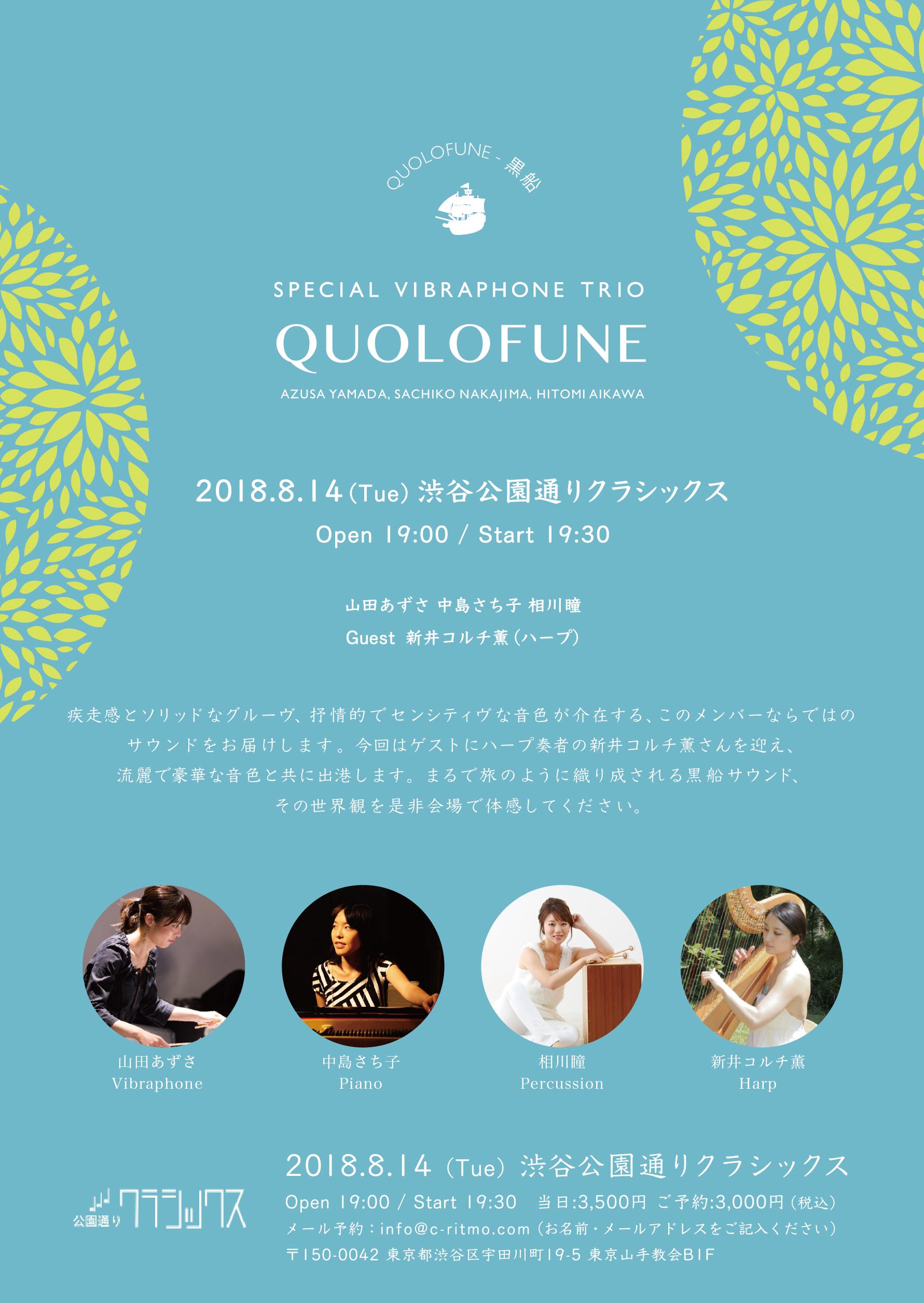 QUOLOFUNE - 黒船 +