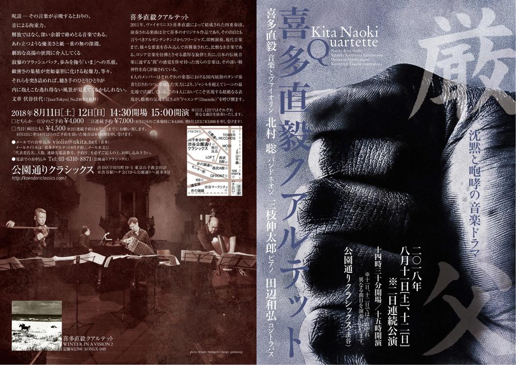 喜多直毅クアルテット2days公演『厳父』~沈黙と咆哮の音楽ドラマ~