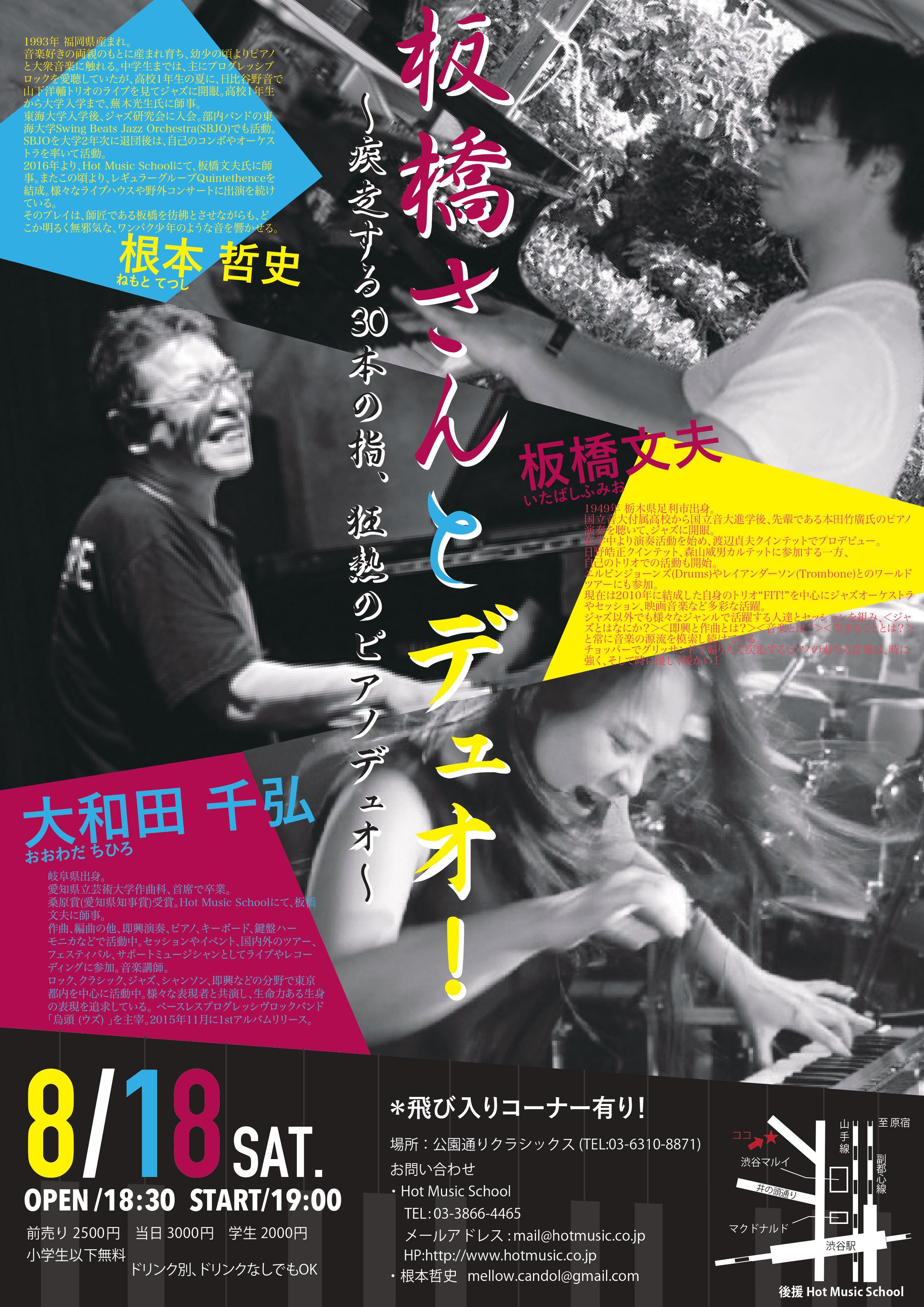 板橋さんとデュオ!〜疾走する30本の指、狂熱のピアノデュオ〜