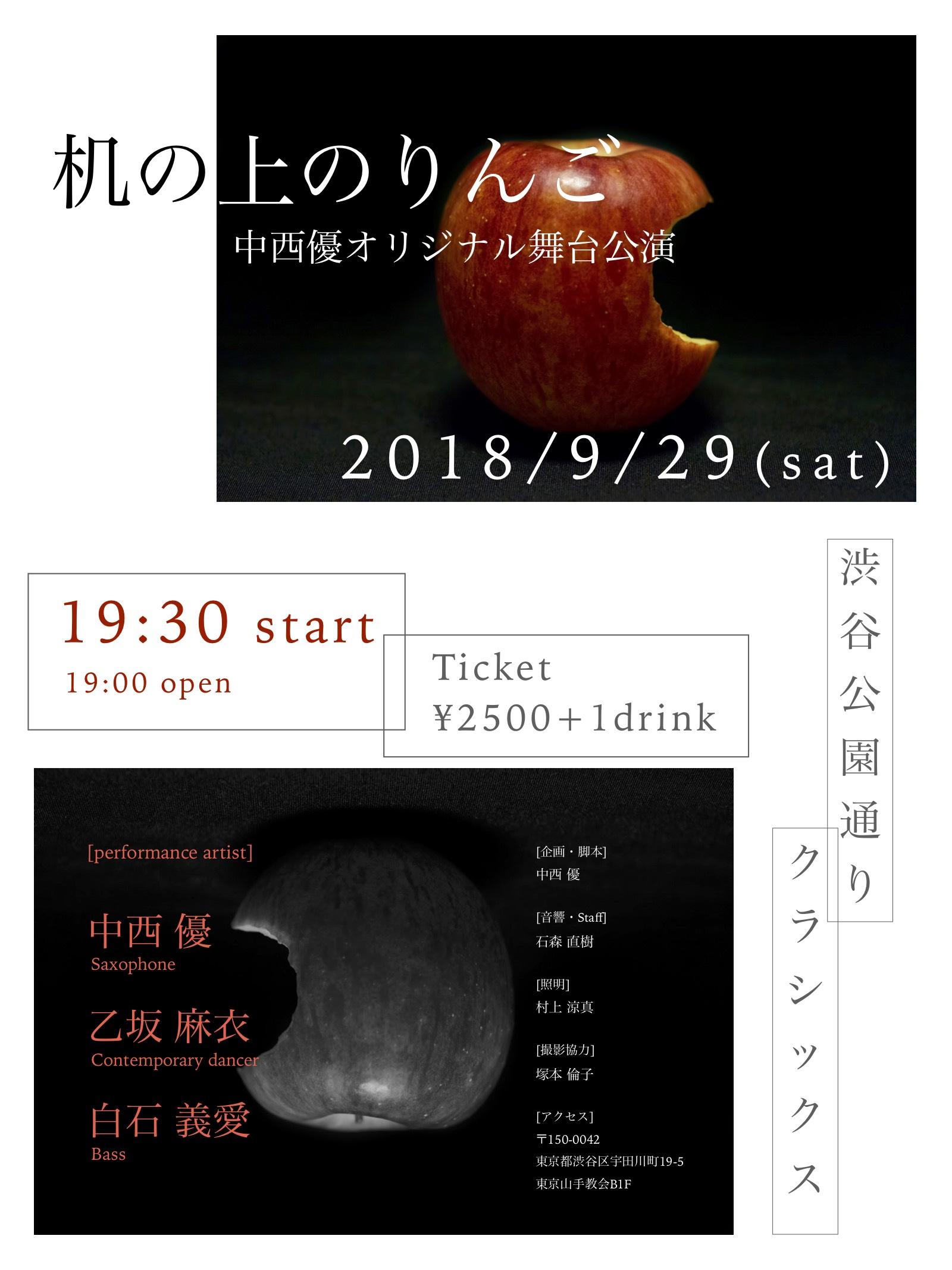 机の上のりんご〜中西優オリジナル舞台公演