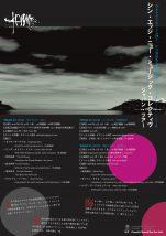 シン・エッジ・ニュー・ミュージック・コレクティヴ〜ジャパン・ツアー