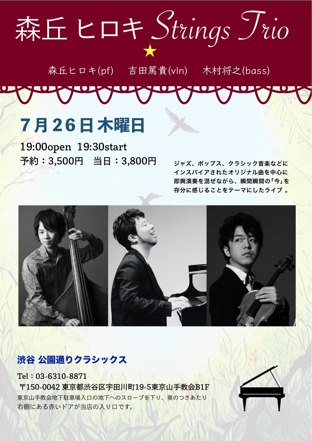 森丘ヒロキ Strings trio