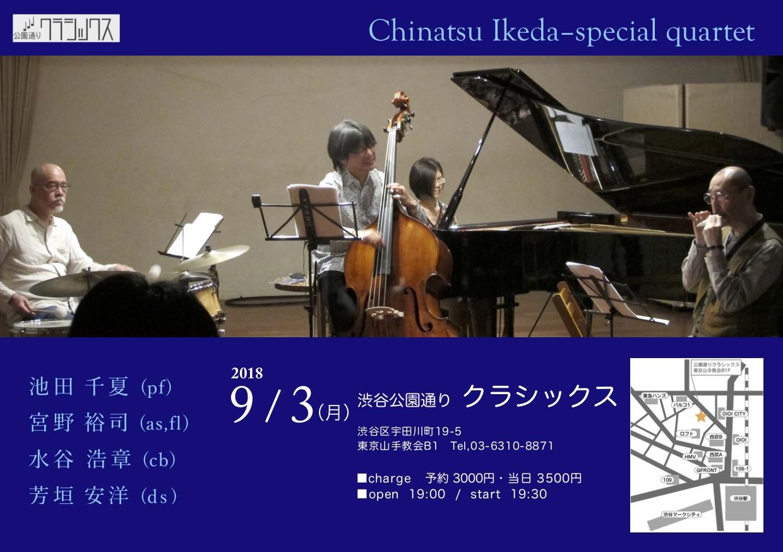 Chinatsu Ikeda ~special quartet