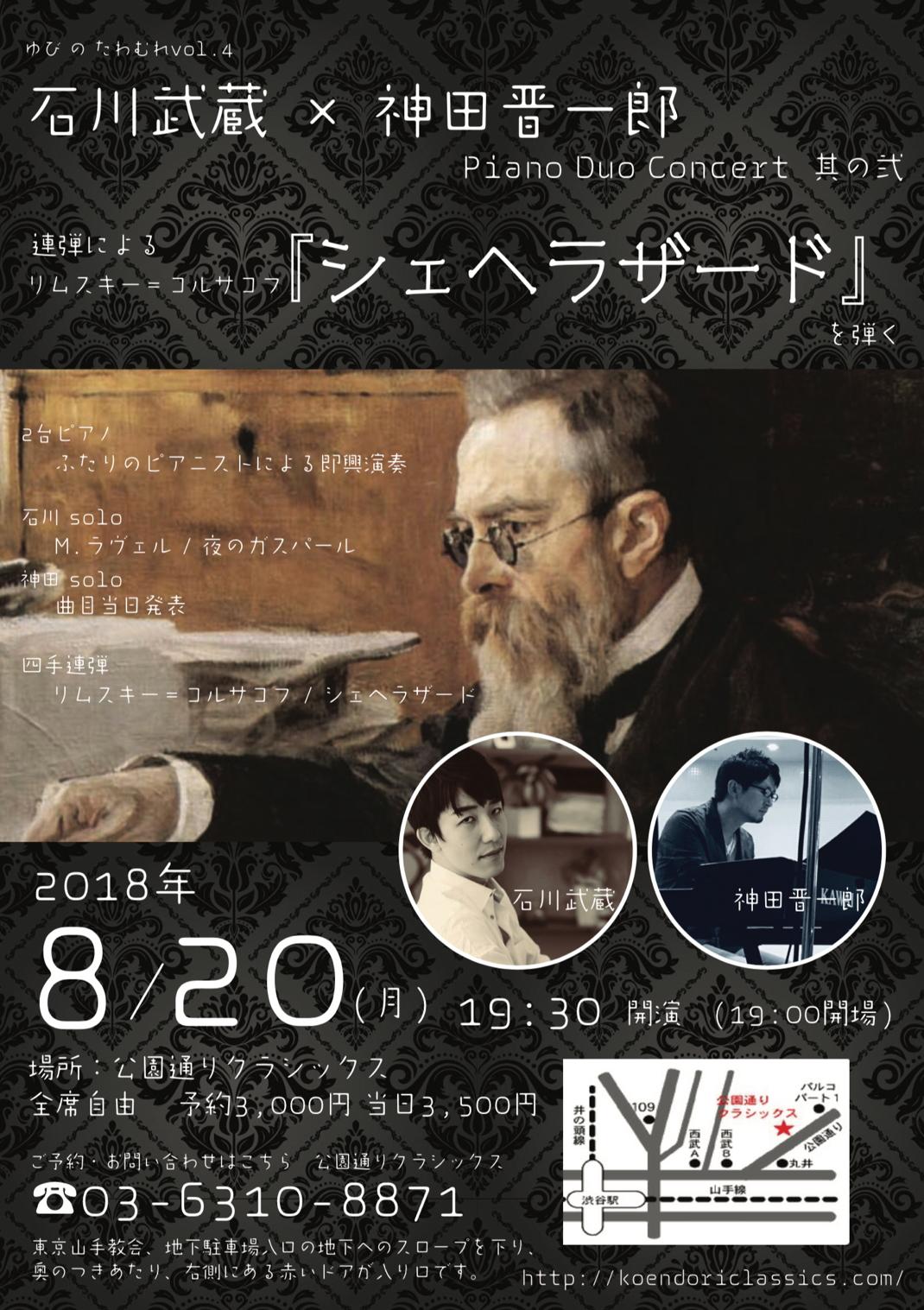 ゆびのたわむれ vol.4 ~石川武蔵 x 神田晋一郎~Piano Duo