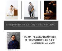 CDレコ発ライブ!!! Trio MATHEMATA+岡田哲史(建築家)