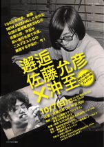 「NEW JAZZ HALLアニバーサリー50」にむけて 『邂  逅      佐藤允彦  ✖️  沖   至       DUO  』