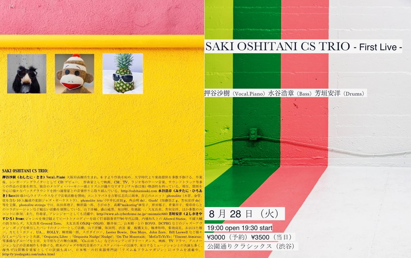 SAKI OSHITANI CS TRIO -FIRST LIVE-