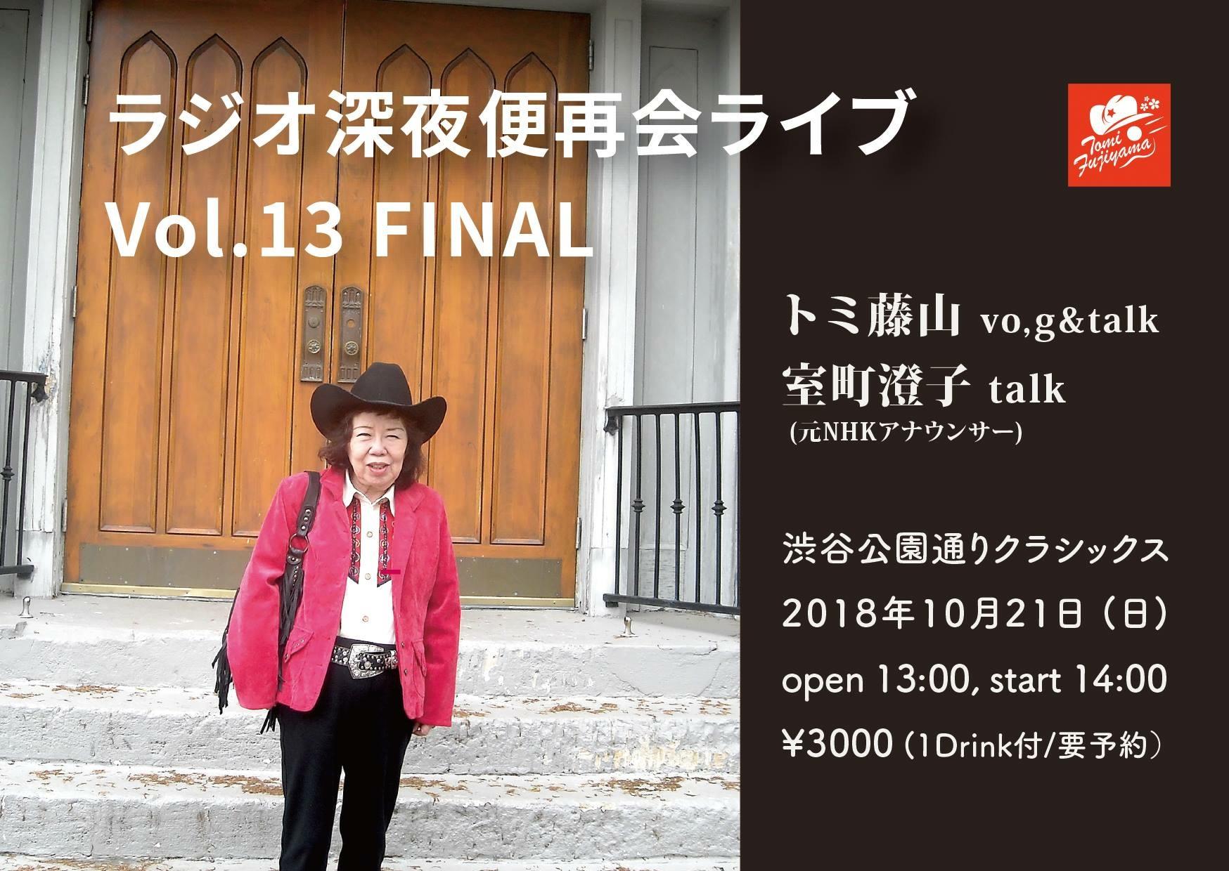 ラジオ深夜便再開ライブ Vol.13FINAL