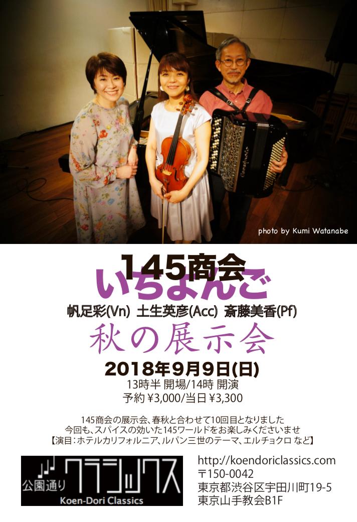 145商会〜秋の展示会