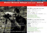 ピーター・エヴァンス2日間 ~ Peter Evans 2days solo and ..2018