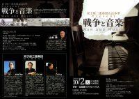 双子座三重奏団による「戦争と音楽」〜作曲家 山本準を迎えて