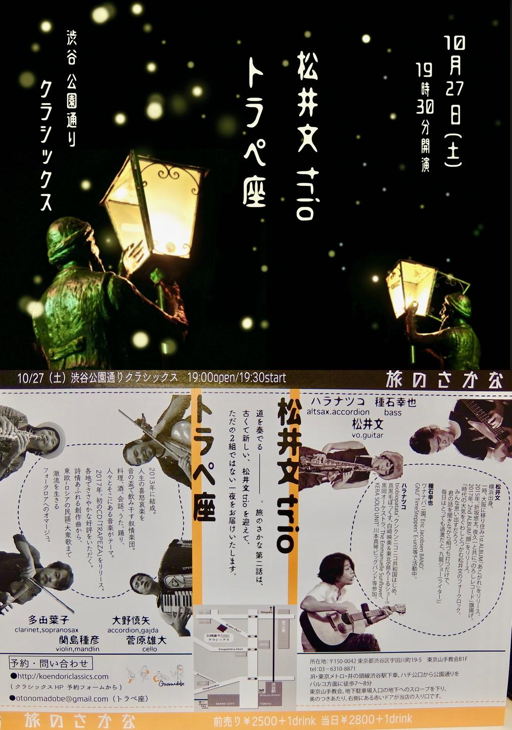 【トラペ座presents  〜旅のさかな〜 】