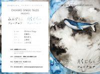 CHIHIRO SINGS TALES PRESENTS みみずくのフォークロア 月くじらのフォークロア