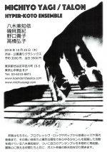 MICHIYO YAGI / TALON ~ HYPER-KOTO ENSEMBLE
