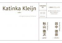 Katinka Kleijn+秋山徹次+田中徳崇 /本日の公演は台風上陸のため中止となりました!