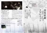 喜多直毅クアルテット2日連続公演『文豪』~沈黙と咆哮の音楽ドラマ~