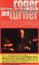 Roger Turner Duo with 巻上公一 来日公演!