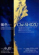 Ché-SHIZU / 鶯色