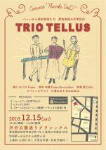 トリオ・テルアス コンサート〜Thanks Val.2〜