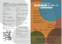 """第3回音絵巻コンサート """"幻想神秘音楽説"""""""