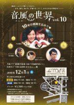 朗読ライブ「音風(おんぷ)の世界 vol.10」