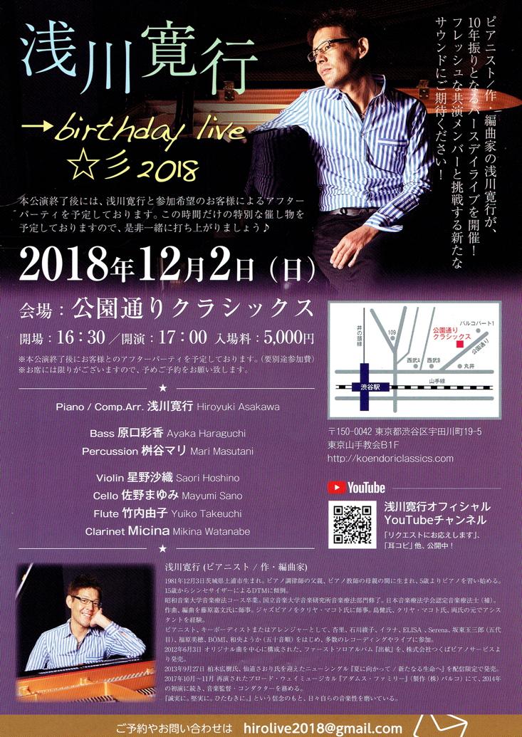 浅川寛行→birthday live