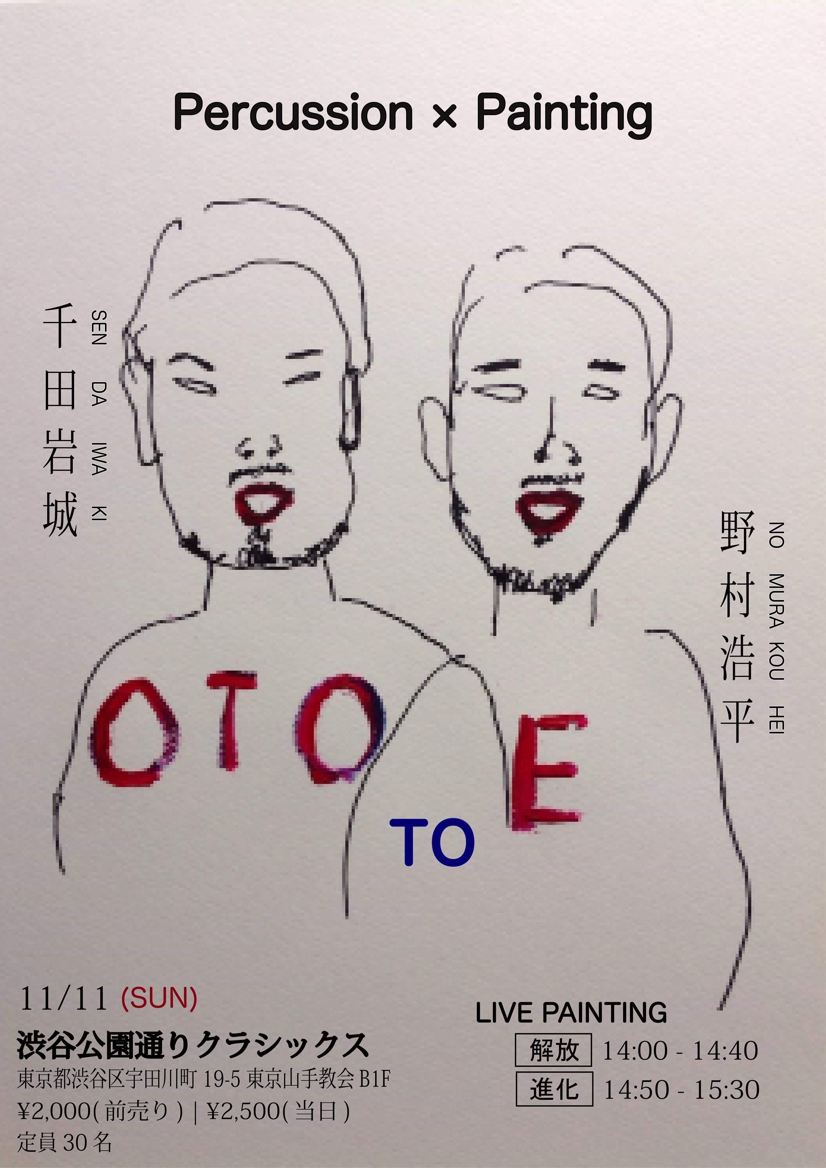 「OTO TO E」