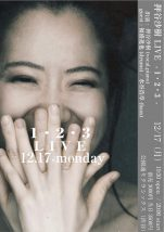 押谷沙樹 LIVE - 1・2・3 -
