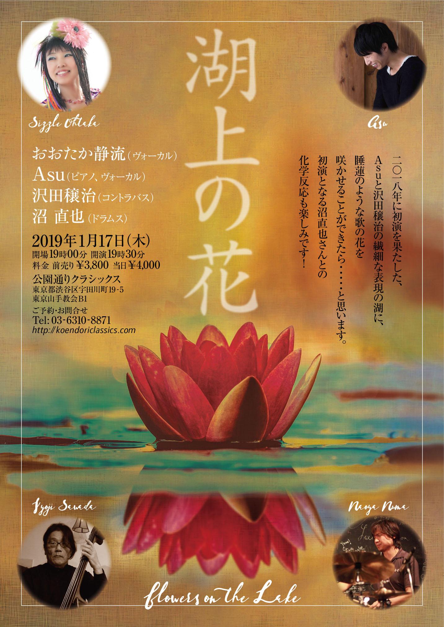 『湖上の花』