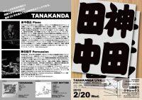 「タナカンダ」 - TANAKANDA