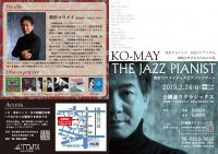『KO-MAY』  THE JAZZ PIANIST
