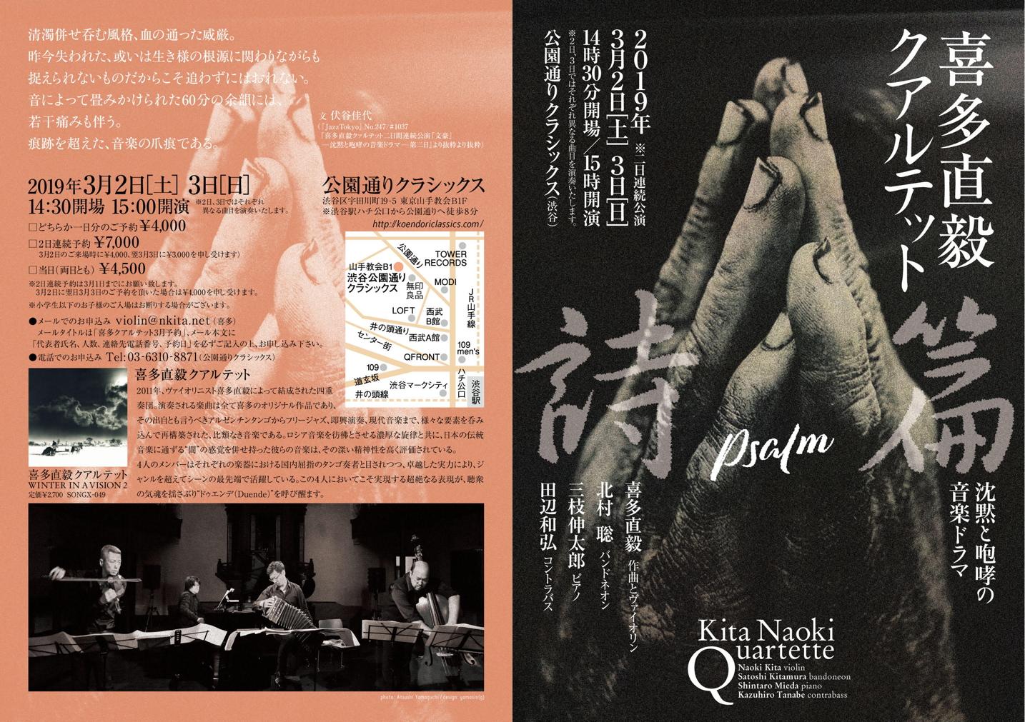 喜多直毅クアルテット 沈黙と咆哮の音楽ドラマ「詩篇 psalm」