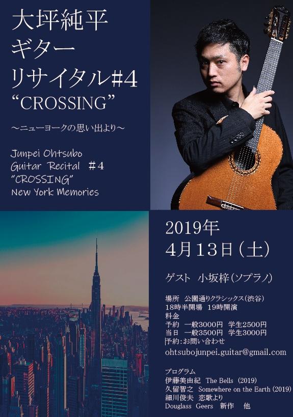 """大坪純平ギターリサイタ♯4""""CROSSING"""" ~ニューヨークの思い出より~"""