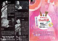 音の根音の芽〜木津かおりとthe民謡 vol.8