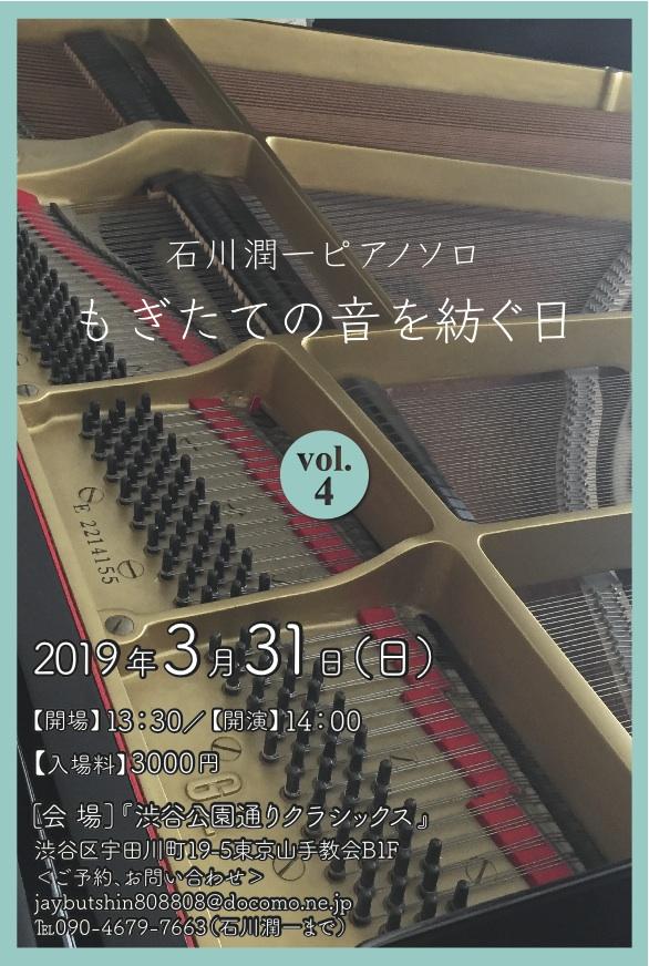 石川潤一ピアノソロ〜もぎたての音を紡ぐ日 Vol.4