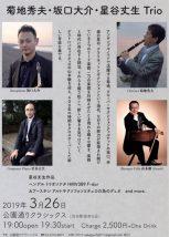 菊地秀夫・坂口大介・星谷丈生 トリオ