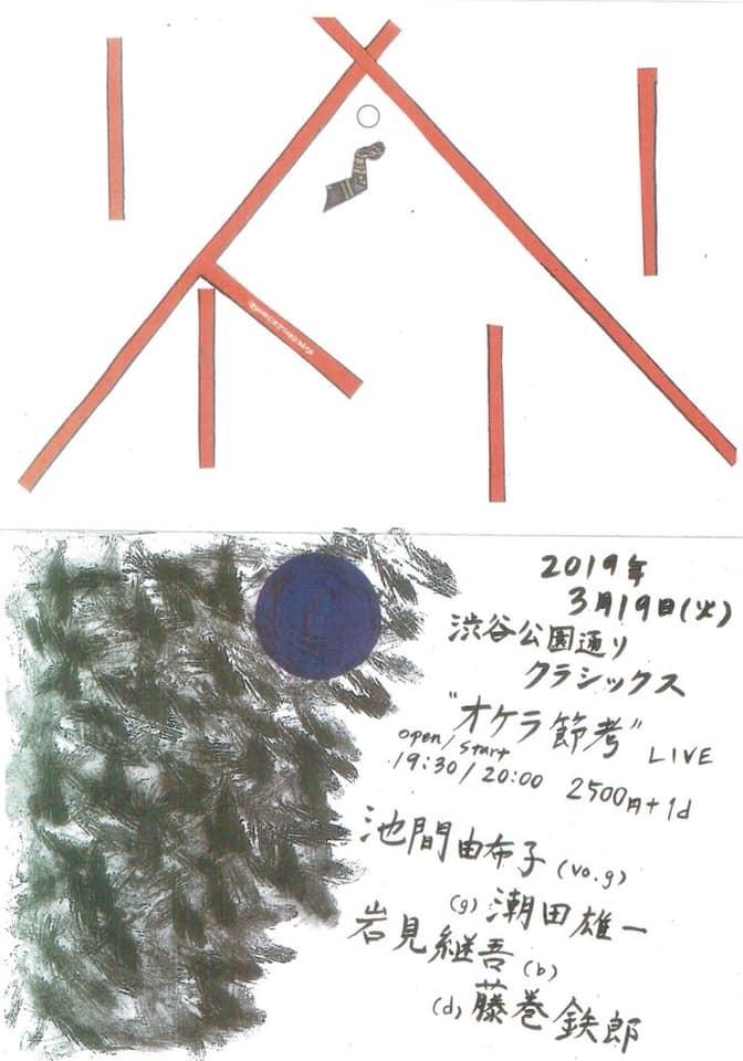 イケマユウコ・バンド