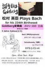 誕生日はGoldberg -松村英臣Plays Bach for his 334th Birthweek-