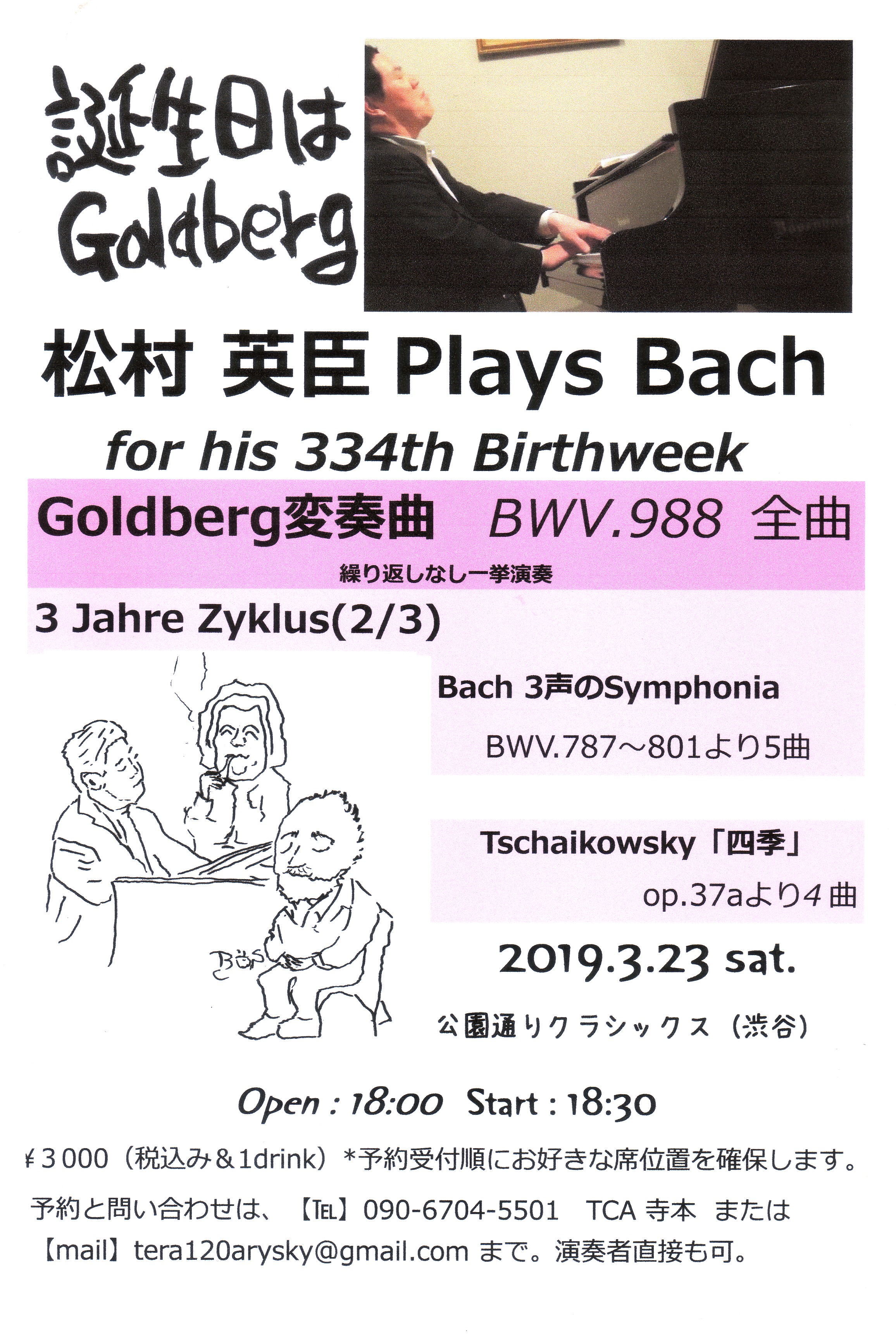 誕生日はGoldberg -松村英臣Plays Bach for his 334th Birthweek-