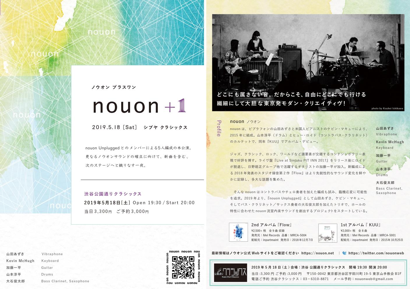 nouon +1 ノウオンプラスワン