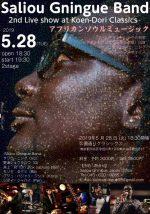 Saliou Gningue Band 2nd Live Show at Koen-Dori Classics