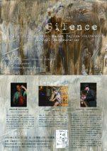 「Silence」