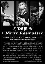 『道Dōjō場 + Mette Rasmussen』