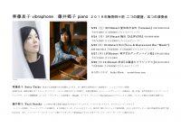 齊藤易子+藤井郷子 二つの鍵盤