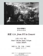 眞壁えみ from NY in Concert