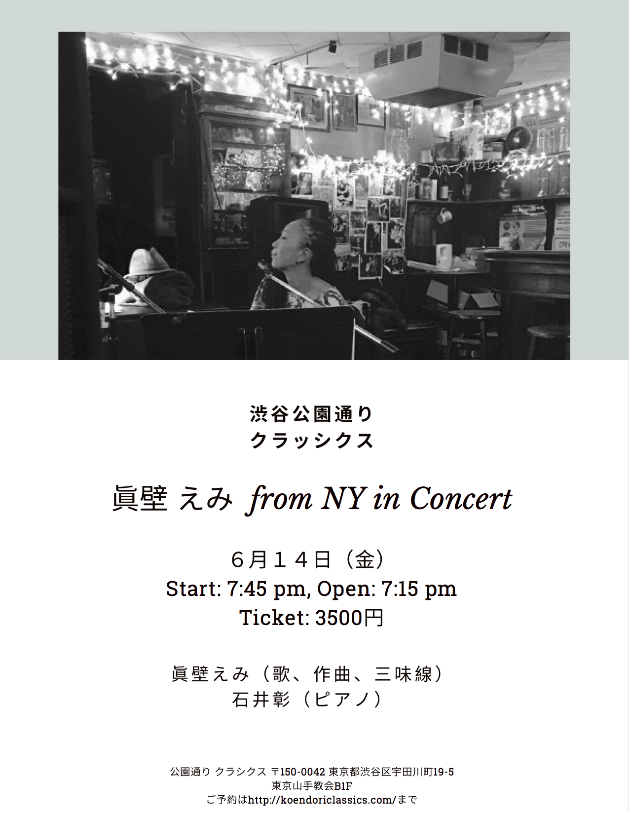 眞壁えみ from NY in Concert